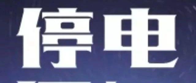 2020年1月20日至1月26日慈溪���停�信息