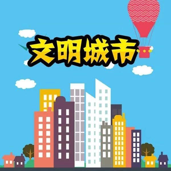 慈溪��建全��文明城市,我�⑴c、我接力、我自豪!