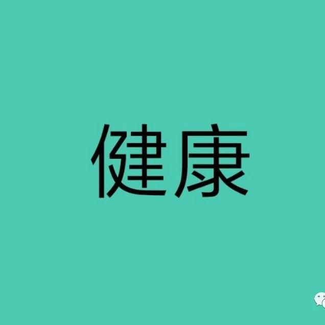 警惕:晨起五习惯堪比自杀!!