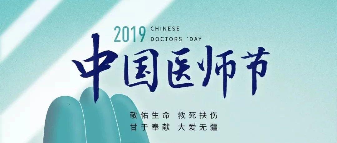 【卫健・讲堂】《敬佑生命大爱无疆》,致敬中国广大医生!