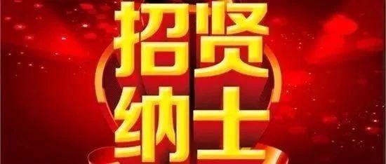 城�P�中心小�W教��招聘公告!