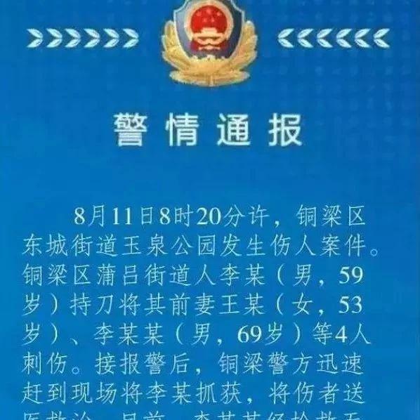 """网传""""巴中市南江县断渠双拥公园发生杀人事件""""系谣言"""
