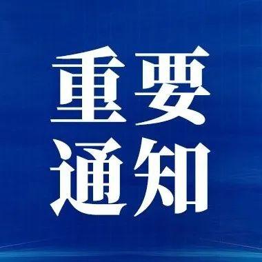国家广电总局:即日起,一律停止播出!