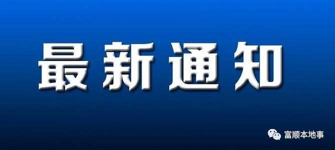 重庆网红列车被逼停!官方回应