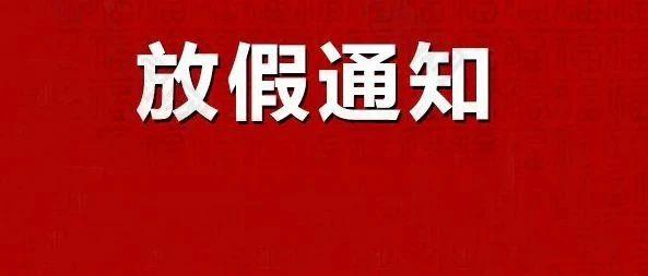 2021年元旦放假安排�砹�,特�e提到�@�c,平�鋈俗⒁�!