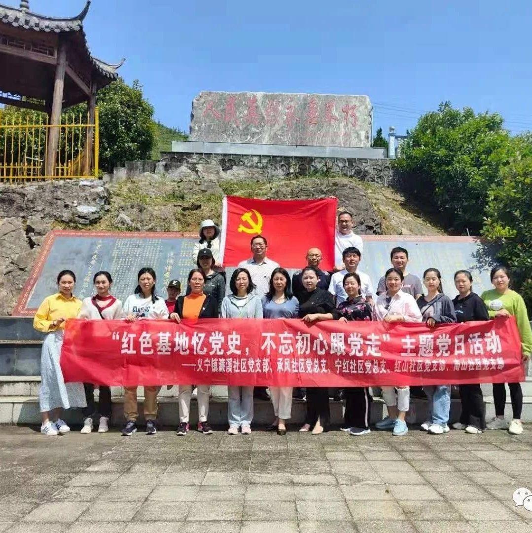 义宁镇5个社区联合开展主题党日活动