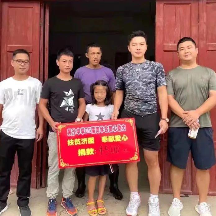 【暖新闻?江西2021】黄沙镇中学05届同学会捐资助学献爱心