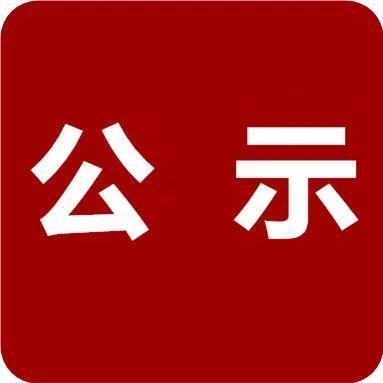盂县:就业补助公示
