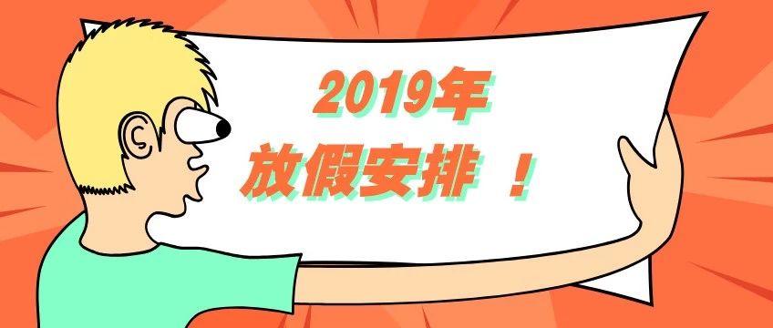 刚刚!2019年放假安排正式公布!崩溃的是……心碎一地!