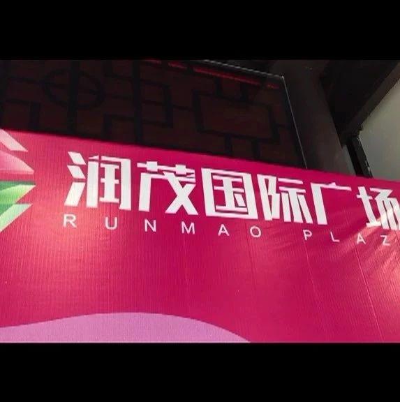 火锅店被断电,商场却说咎由自取,责任究竟谁承担?