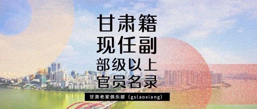 甘肃籍现任副部级以上官员名录,甘肃人的骄傲!