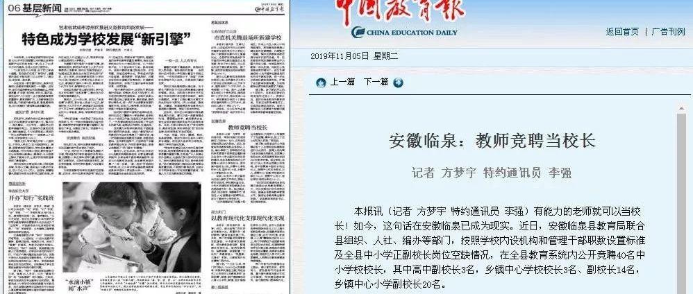 临泉县一线教师直接竞聘当校长?,有40名已走上岗位