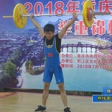 青少年举重锦标赛首个比赛日黔江区运动员斩获5金
