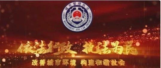潢川县城市综合执法局对多次违章停车拒不履行法律责任的车辆依法采取强制拖移措施