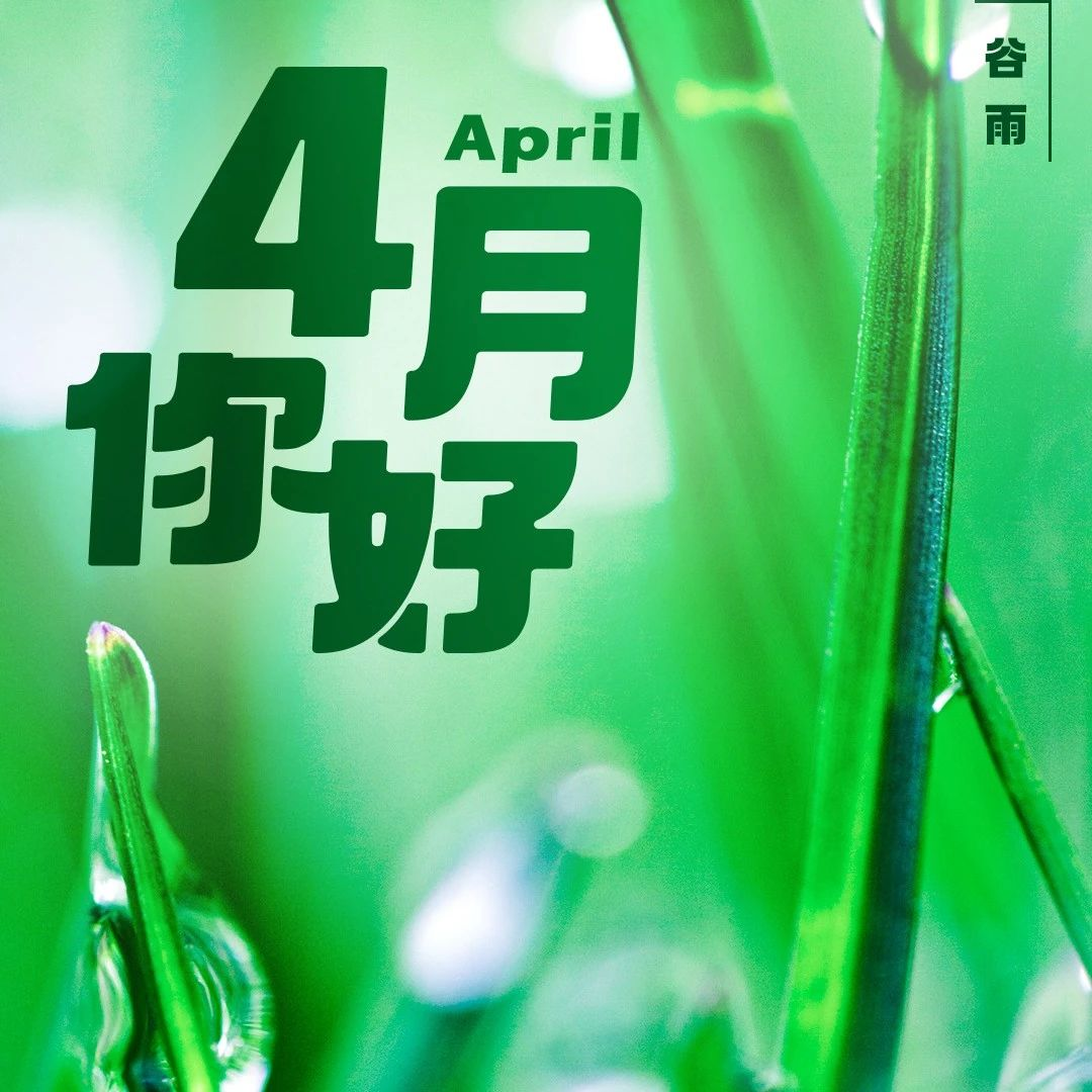 四月,你好!