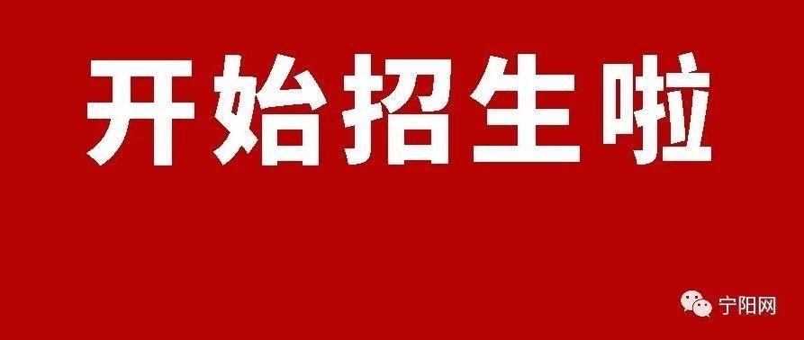 宁阳县2019年部分幼儿园招生简章(内有联系方式)
