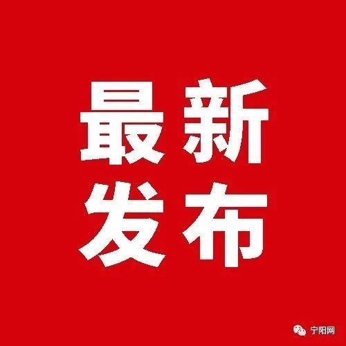 宁阳550元、390元!山东省各市县最新城乡低保标准发布!