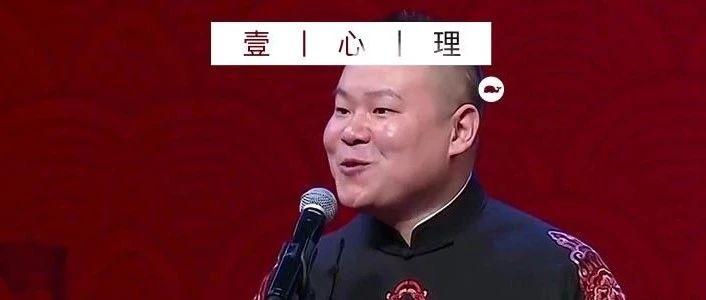 岳云鹏,亏你笑得出来