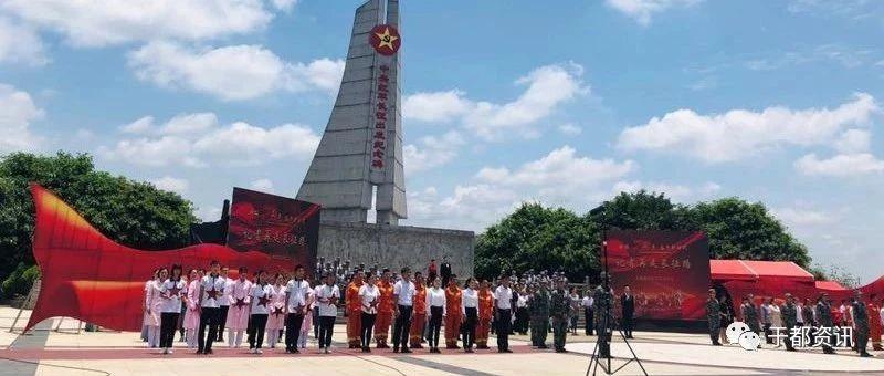 《新闻联播》报道刘烨、刘涛、王源等来于都