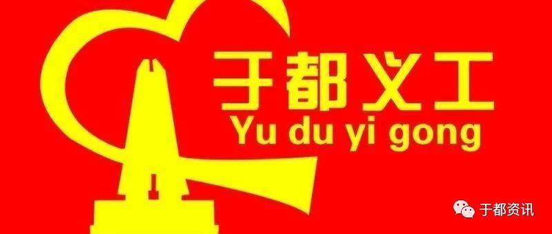 """于都�h�x工�合��2018年度""""��秀�x工""""""""��秀理事""""""""特殊��I��""""的表彰名��"""