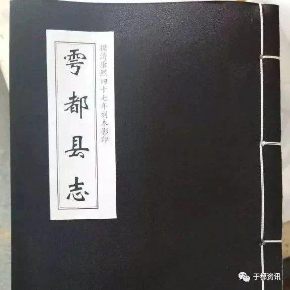 【金沙平台县志】雩都县宰与县志