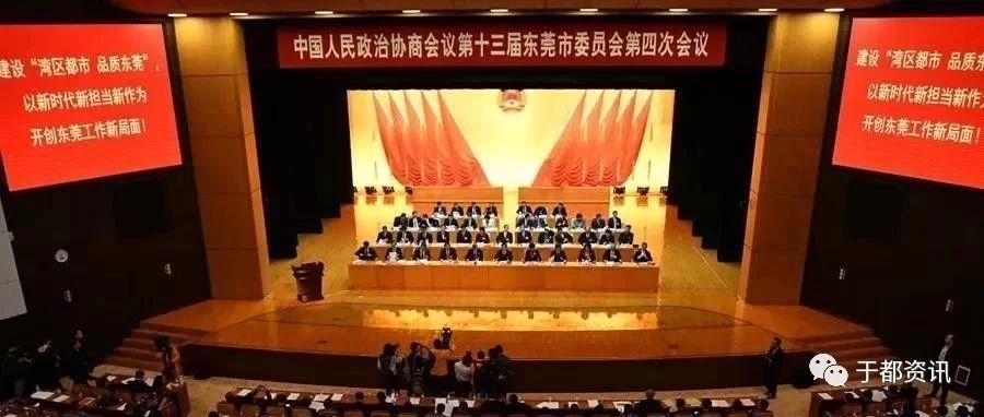 金沙平台禾丰刘晓亮先生出席第十三届政协东莞市委员会第四次会议