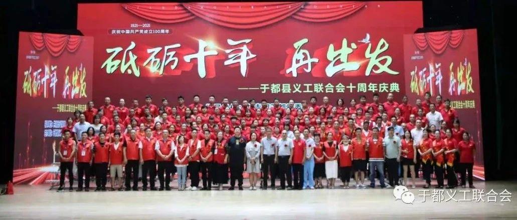 【砥砺十年再出发】于都县义工联合会十周年庆典晚会圆满落幕