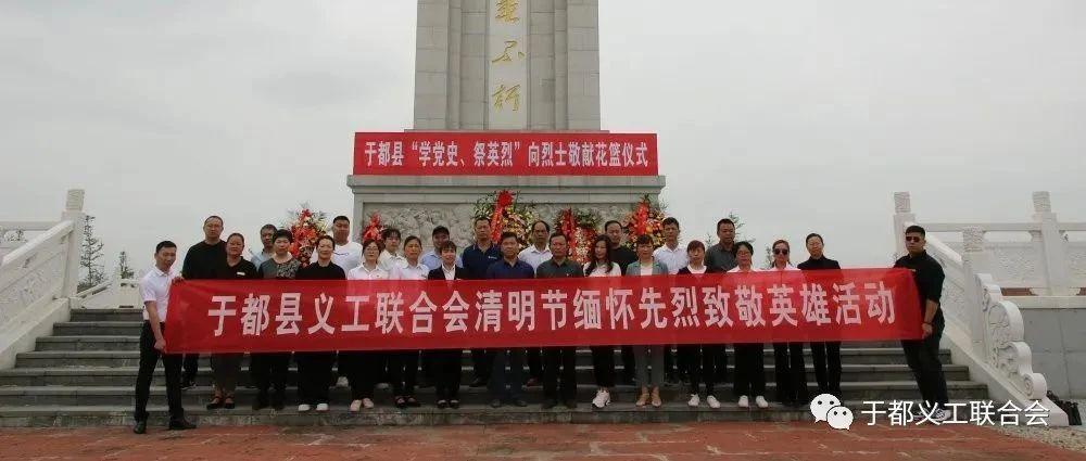 于都县义工联合会赴新陂烈士陵园开展缅怀革命先烈致敬英雄活动