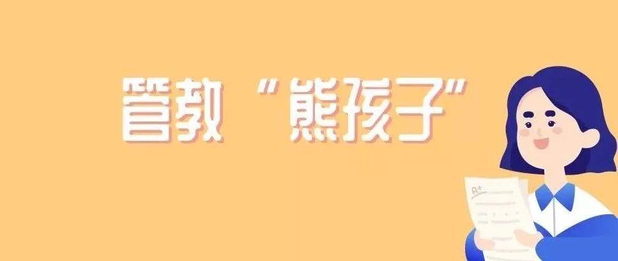 """广东首次明确:老师必要时或可""""教育惩罚""""学生"""