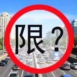临潼是否会恢复常态化限行?最新消息来了!