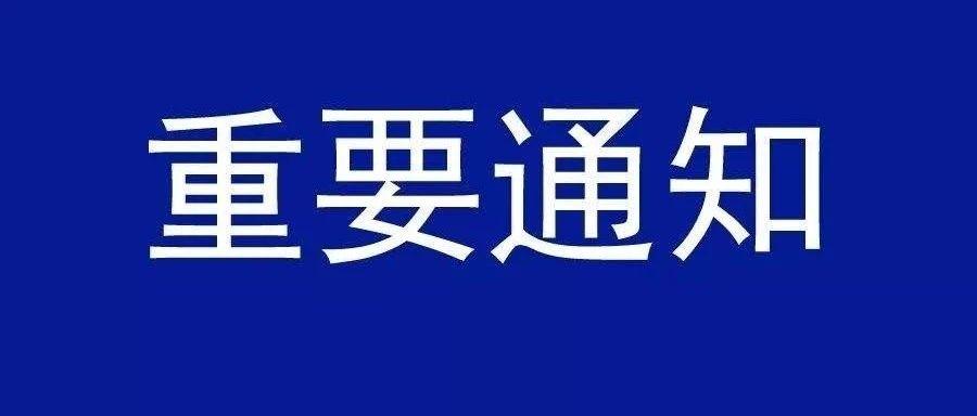 临潼区人民医院复诊公告!