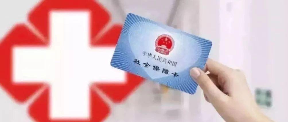 【关注】重庆首次发布医保骗保案例,这八种行为干不得!
