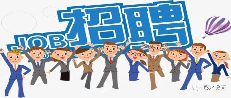 彭水苗族土家族自治县2019年第二季度面向社会公开招聘教育事业单位工作人员简章
