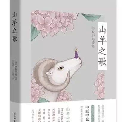 不得不说的话――王九城、张丽娟与中原中也的《山羊之歌》