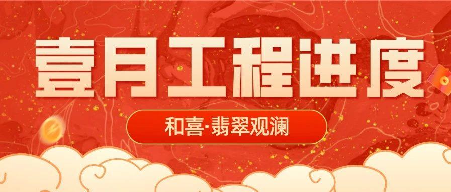 1月家��丨新年新�q新征程,暖心家��寄佳音