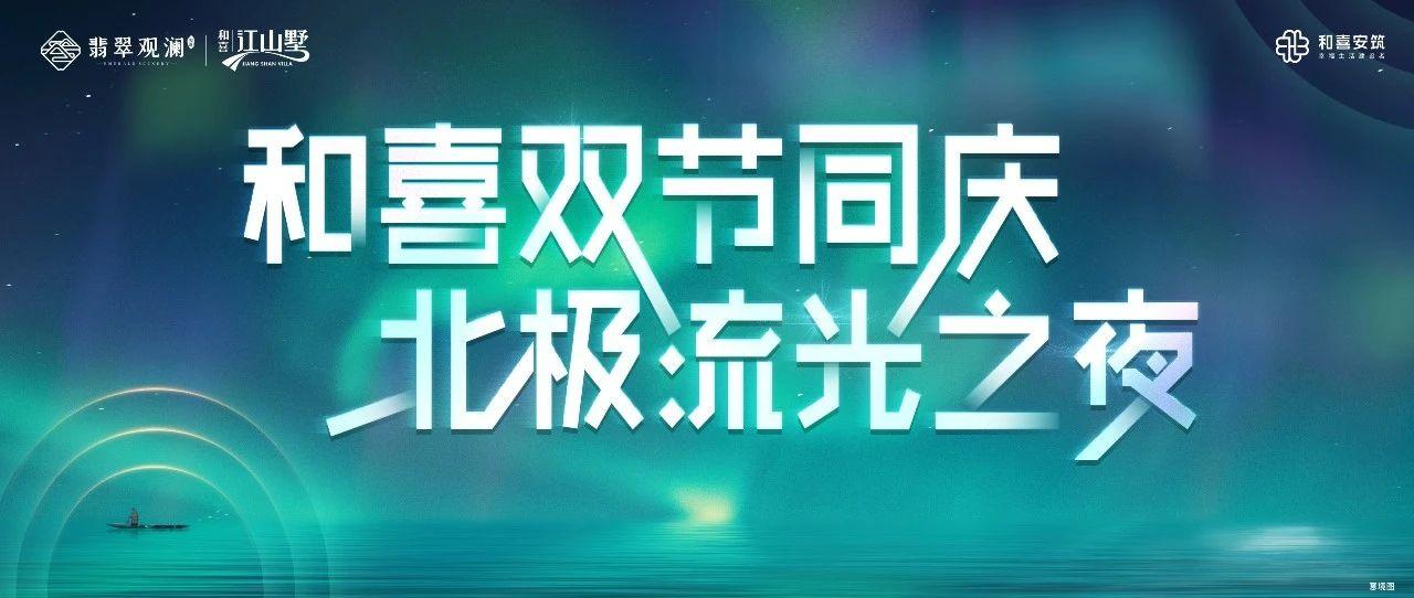 北极流光之夜,与月同辉|和喜・江山墅梦幻灯光节璀璨启幕