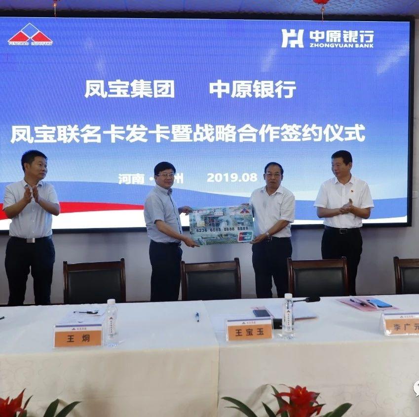 中原银行与凤宝集团战略合作签约暨凤宝联名卡首发仪式举行