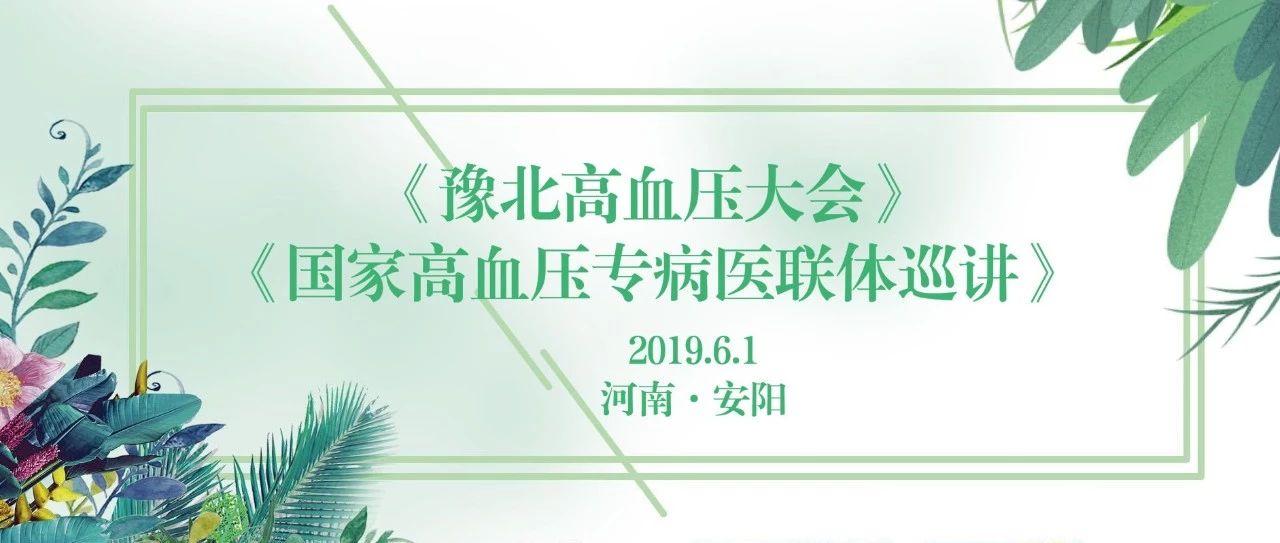 安阳地区医院将举办《豫北高血压大会暨国家高血压专病医联体巡讲》