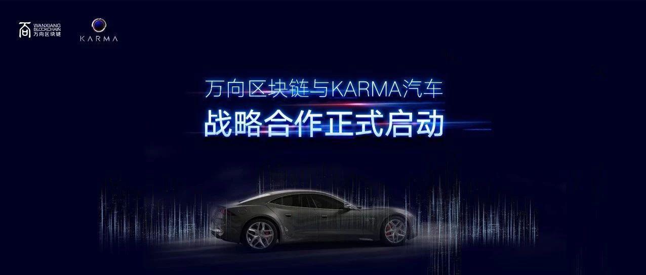 �f向�^�K��cKarma汽��鹇院献髡�式��樱�公布首����施���