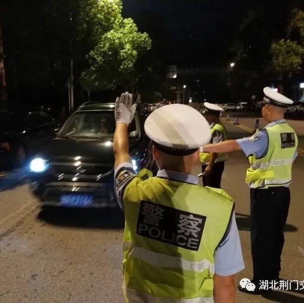 """""""9个卡点、308名警力、38起酒驾被查获……""""昨晚荆门全城开展""""雷霆行动"""""""