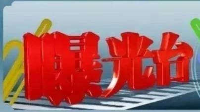 交通违法视频曝光台(153)