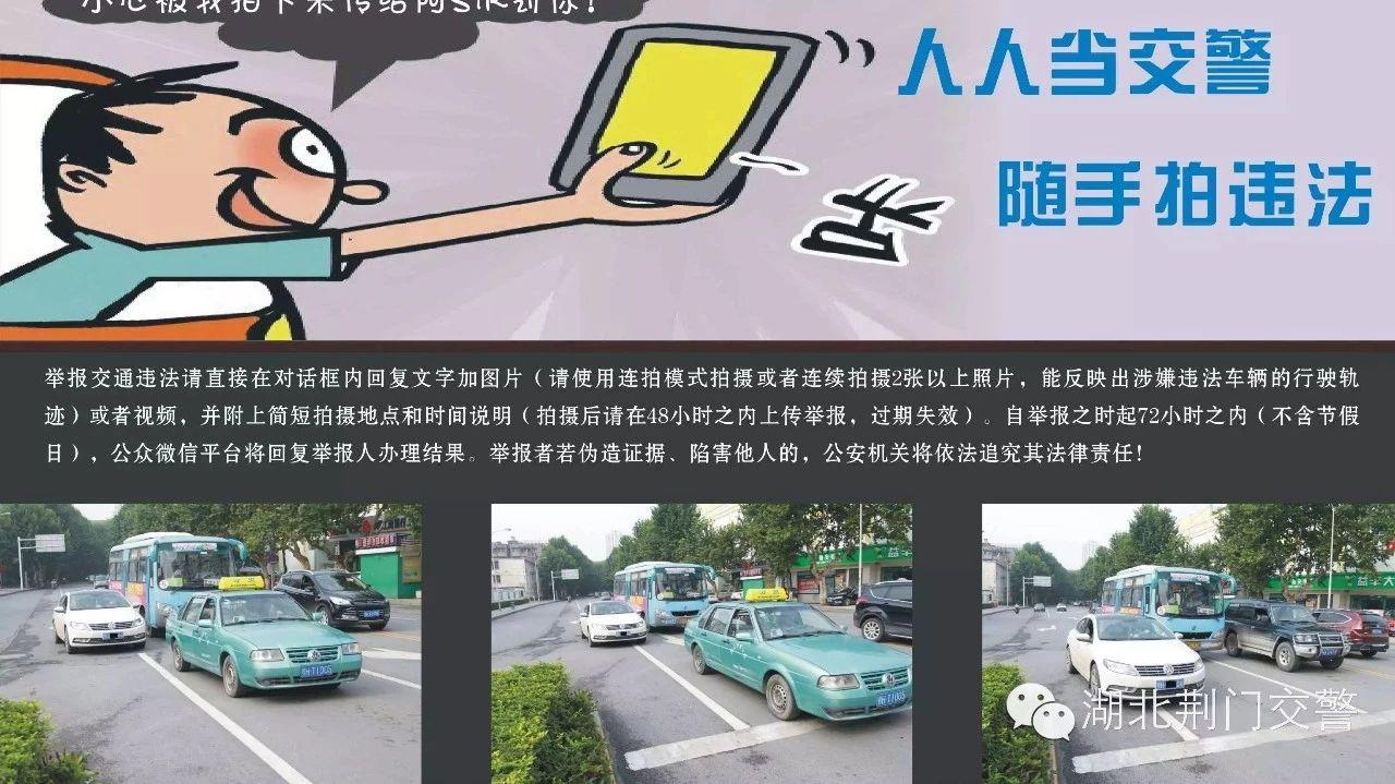 第196期拍客举报的交通违法加塞车辆公布