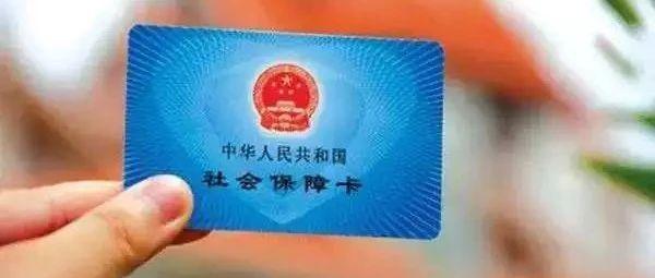 提醒:新安医保卡停用时间调整