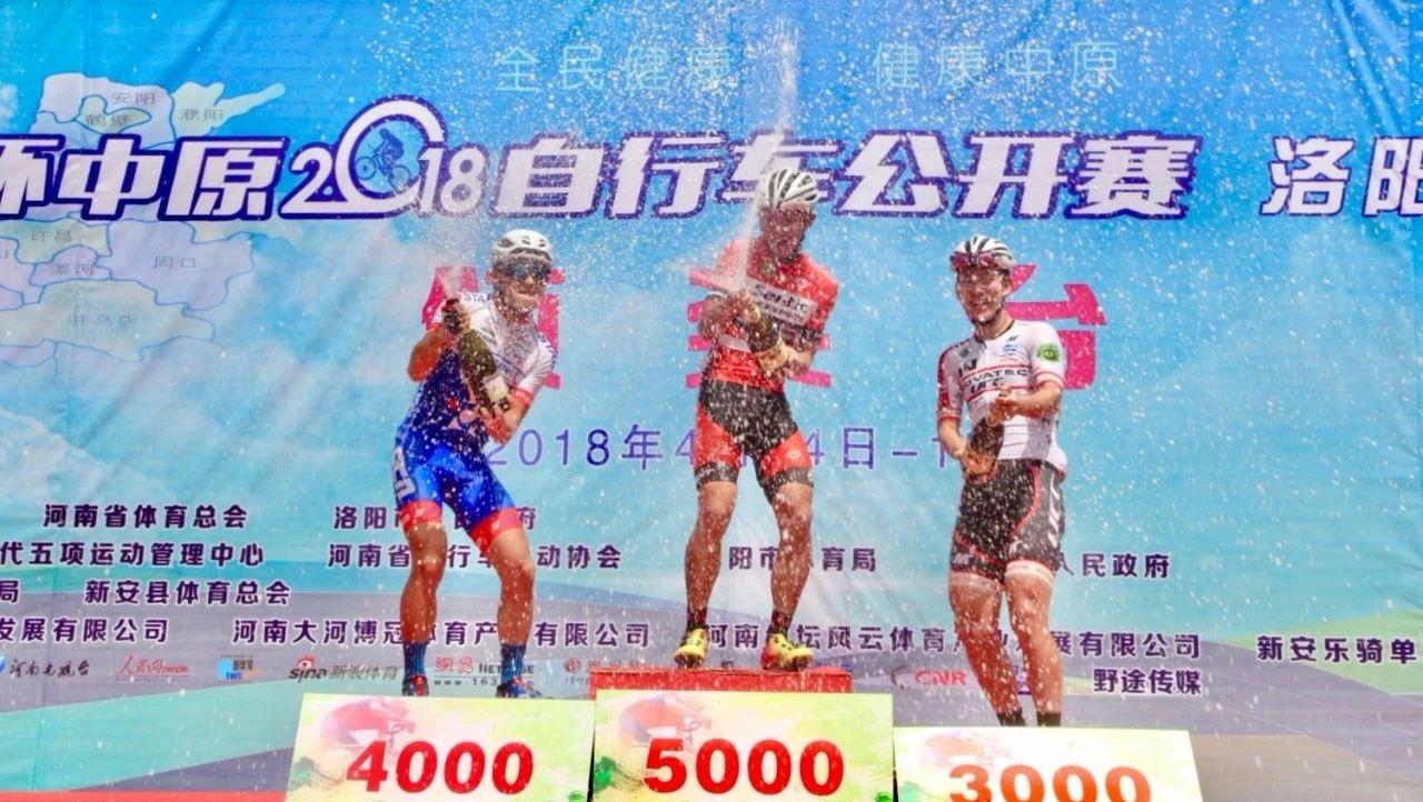 环中原2018自行车公开赛新安站落下帷幕~最后两组比赛冠军产生!