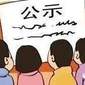 �P于��2019年建�n立卡�困�粽�改�Y金�l放名�喂�示