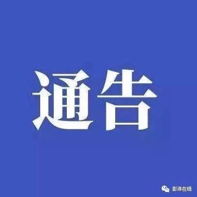 彭�煽h人民法院�P于新型冠�畈《疽咔榉揽仄陂g�V�A服�蘸蜕暝V信�L工作的通告