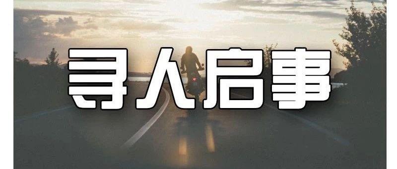 �兔��D�l!家人急��了!�男子�钠酱ù笏��^煤�V�紊�浅鲎咭恢埽�至今未�w!!