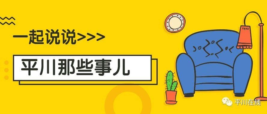 """平川女子和老板""""纠缠""""了三年之久是因为......"""