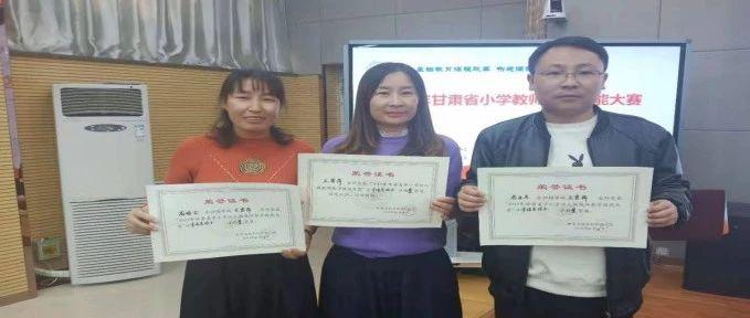 厉害!平川这个老师在兰州参加比赛荣获一等奖