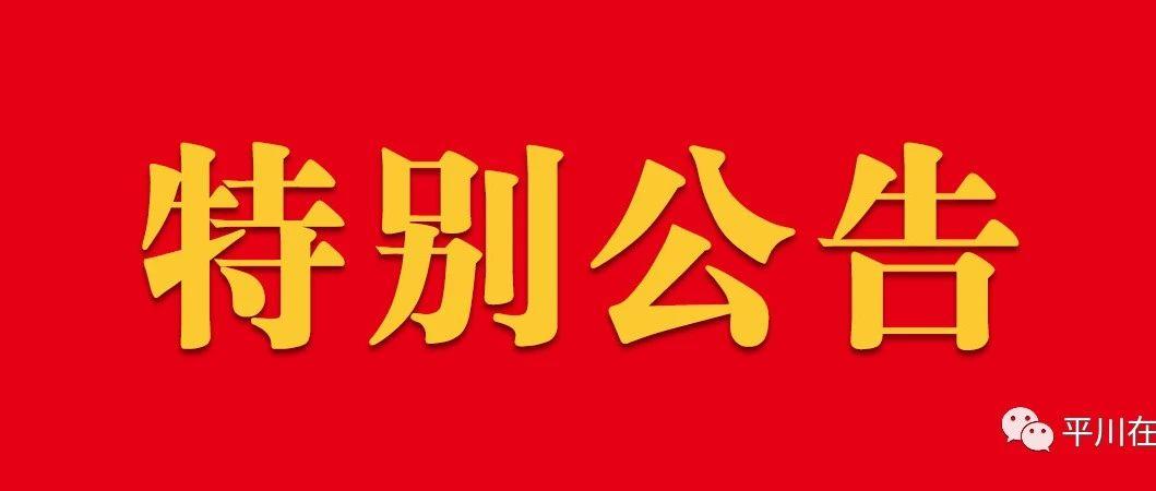 紧急 关于平川区公交线路及出租车辆2月1日起暂停运营的公告!